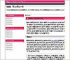simple2col01-pink テンプレート